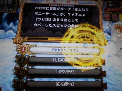 DSCN8689 つり球