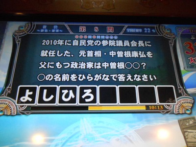DSCN9321 中曽根弘文 ひろぶみ
