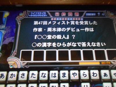 DSCN9875 眼球堂の殺人