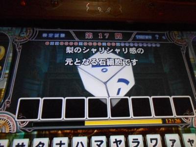 DSCN3095 ペントザン