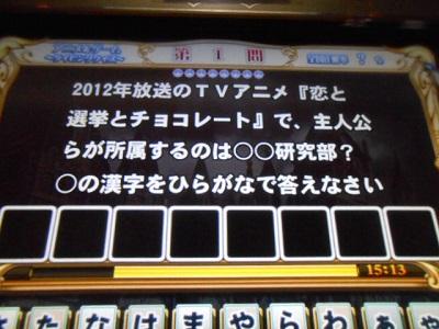 DSCN3671 恋 (1)
