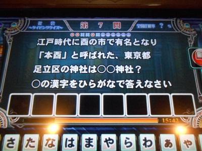 DSCN6603 大鳥神社 大鷲神社