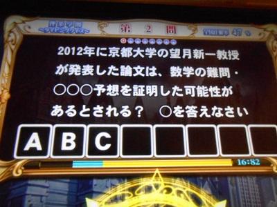 ABC予想