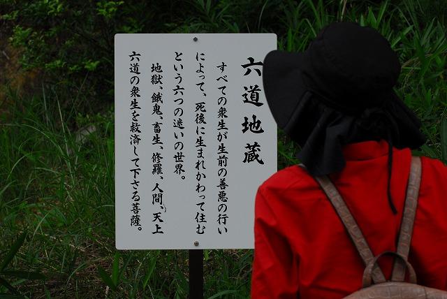 六道寺蔵3