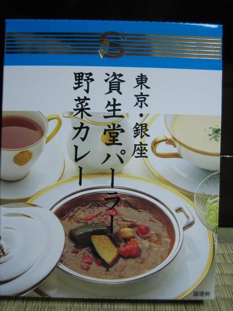 資生堂パーラー 野菜カレー