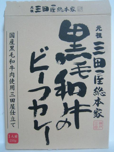 元祖三田屋本舗 黒毛和牛のビーフカレー