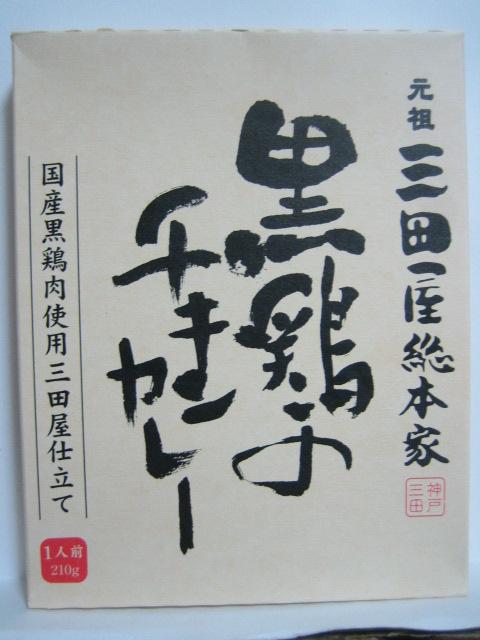 元祖三田屋総本家 黒鶏のチキンカレー