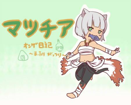 まつちあ(小)