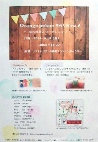 orange pekoe 6