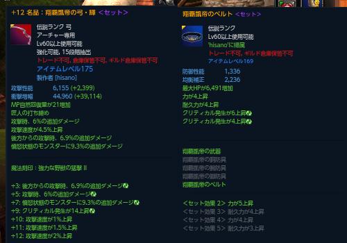 TERA_ScreenShot_20140609_133804.png