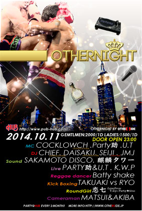 othernight20141011.jpg