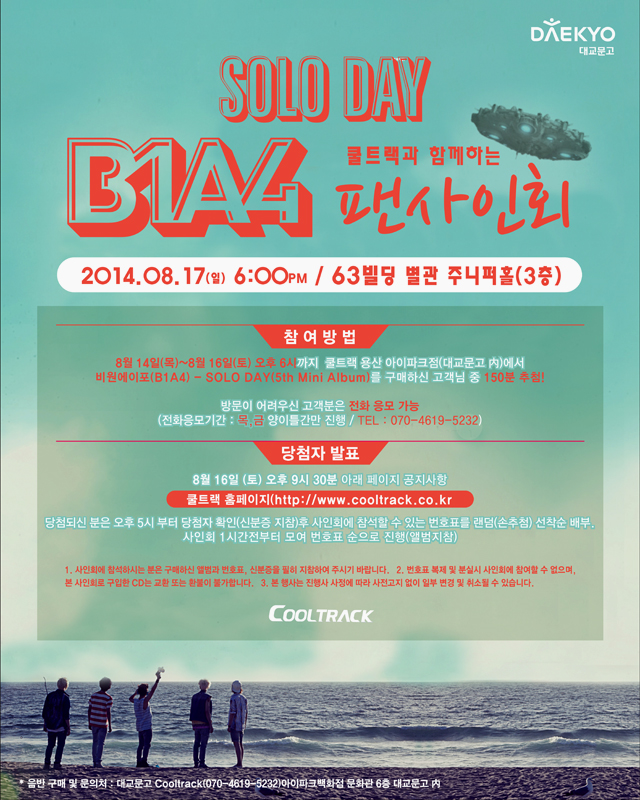 b1a420140813.png