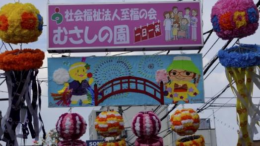 入間川七夕祭り 作品 2 20140802