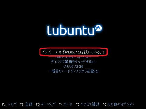 Lubuntu メニュー画面