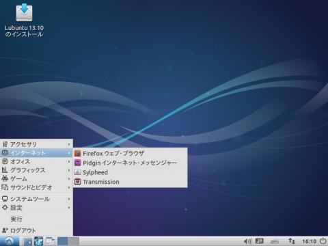 Lubuntu デスクトップ画面