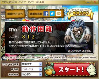 ゲスト_XP_DQ10_2