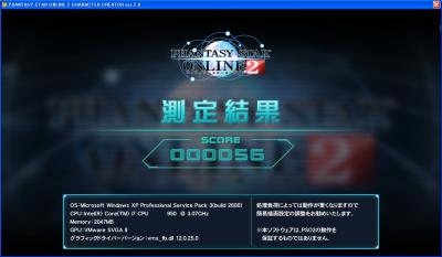 ゲスト_XP_PSO2_V2