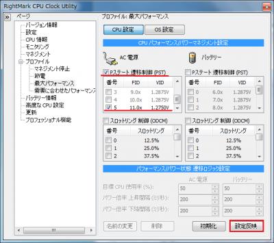 RMClockプロファイル02