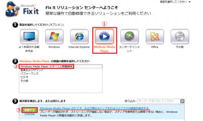 MicrosoftFixit00.png