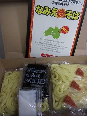 20140214浪江焼きそば (5)