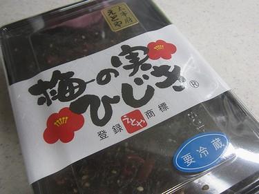 梅のみひじき (1)