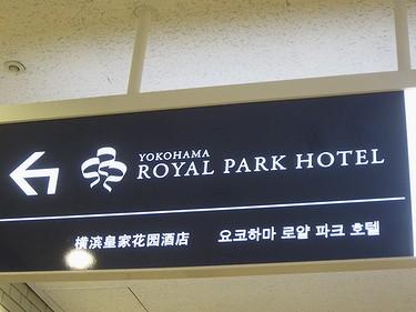 20140406ホテル (2)