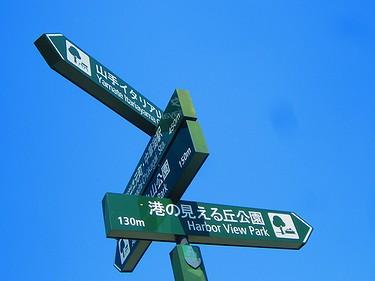20140407横浜散策 (5)