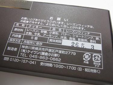 20140427鎌倉小川軒 (3)