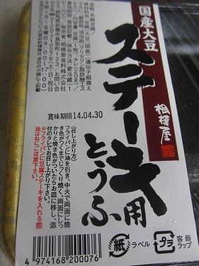 20140428 (豆腐ステーキ (1)