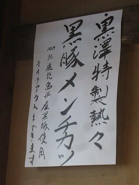 20140518黒澤 (5)