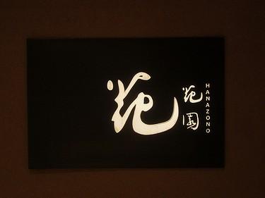 20140531⑥夕食 (1)
