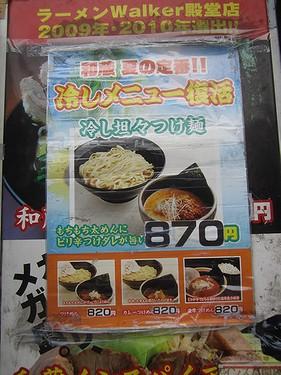 20140607 冷やし担担麺