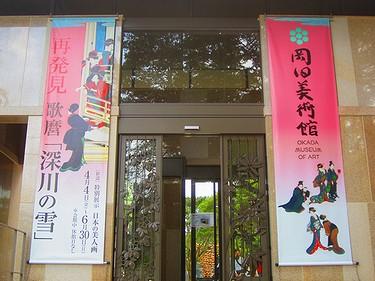 箱根旅④岡田美術館2