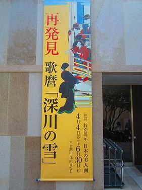 箱根旅④岡田美術館3