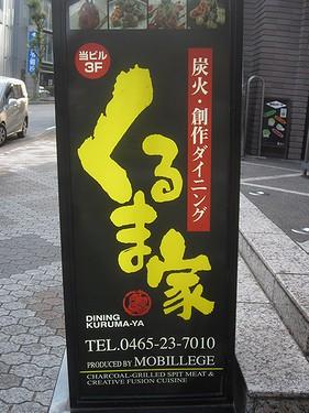 箱根旅⑤くるま家3-1