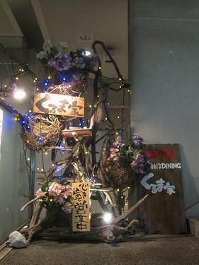 箱根旅⑤くるま家20