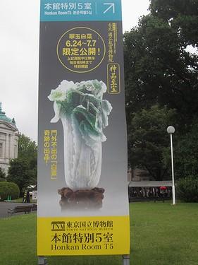 20140704故宮博物院展 (3)