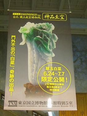 20140704故宮博物院展 (10)