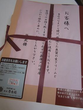 20140711 榮太楼生どら (2)
