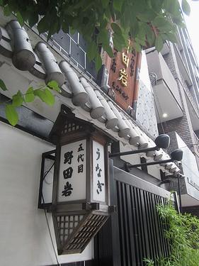 野田岩 (3)