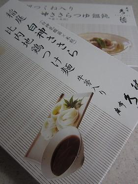 20140726 横浜から (2)
