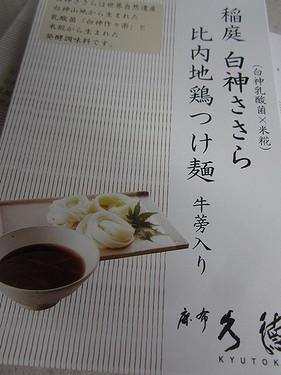 20140726 横浜から (9)