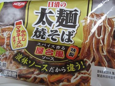 20140831太麺焼きそば (1)