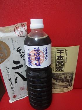 20140901 蕎麦セット (2)