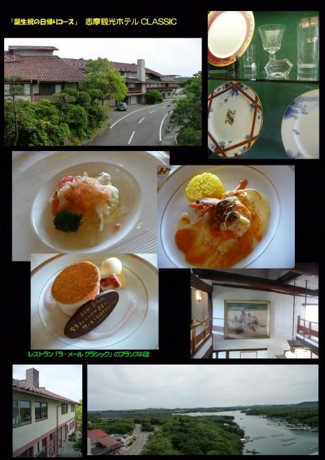 ▲組写真 かぎろひ旅行 画像 20140820--001