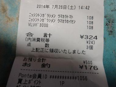mini_DSC09304.jpg