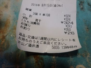 mini_DSC09424.jpg