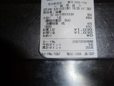 mini_DSC09428.jpg