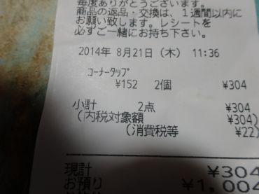 mini_DSC09487.jpg