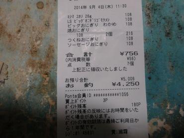 mini_DSC09598.jpg